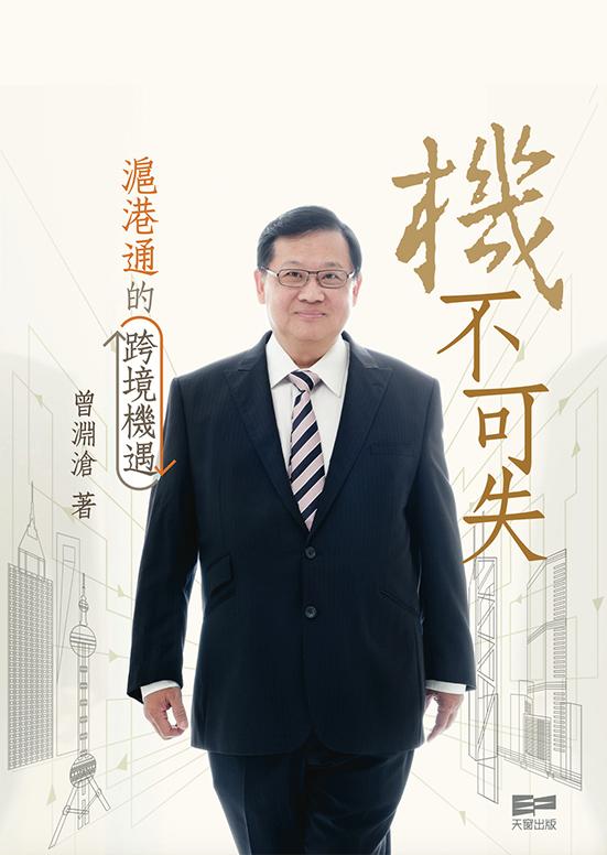 曾渊沧博士的《机不可失》在成就书社就能买到
