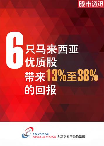 6只马来西亚优质股