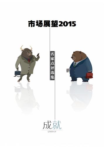 市场展望2015