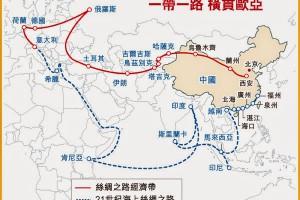 一带一路已经与美国围堵中国无关,是中国要在21世纪领导半个世界的盛举,是中国重温盛唐时代古丝绸之路及宋明两代海外丝绸之路、郑和七下西洋的中国梦。图源:巴伐利亚中国企业促进会