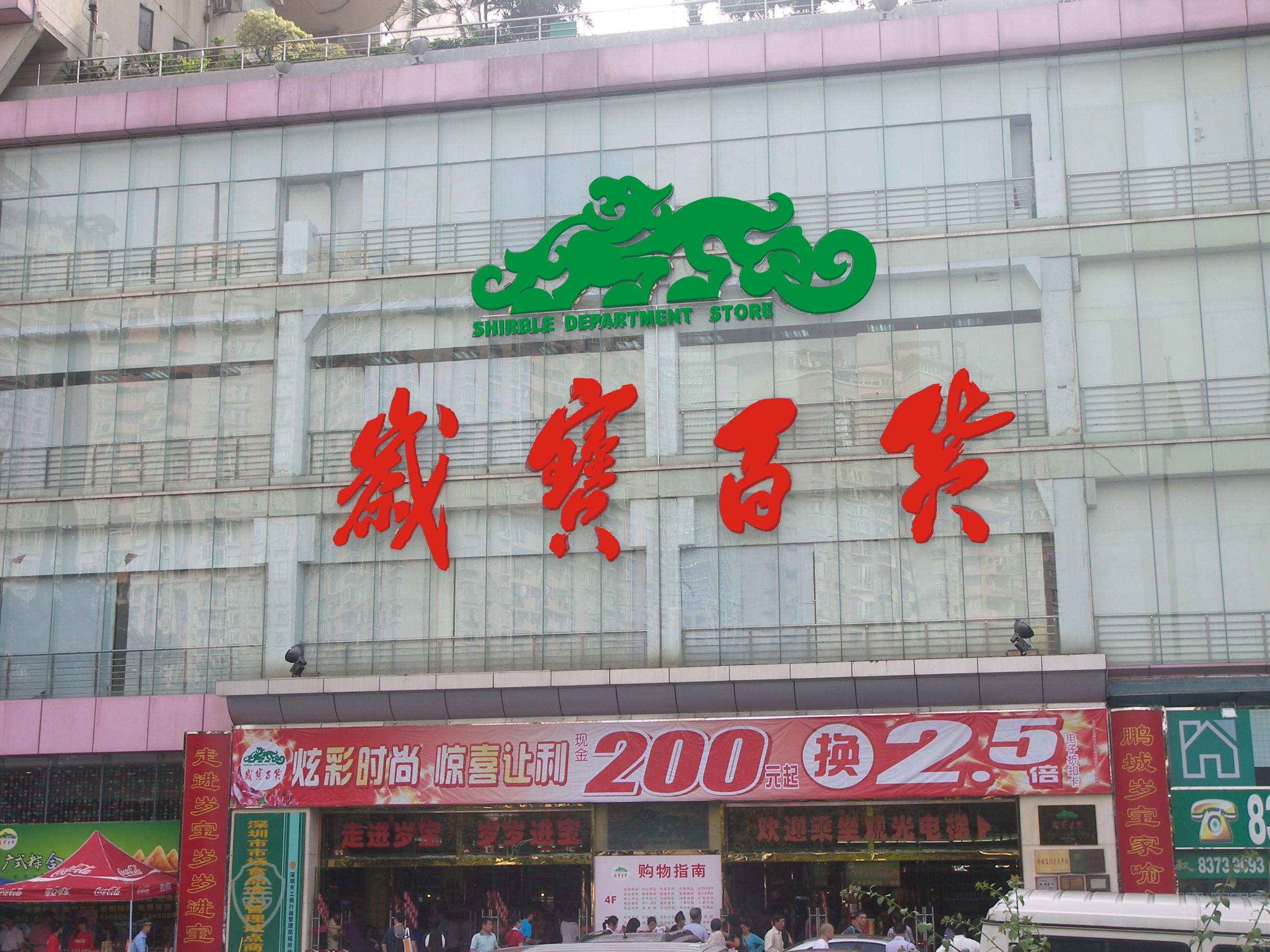 Sui Bao Store