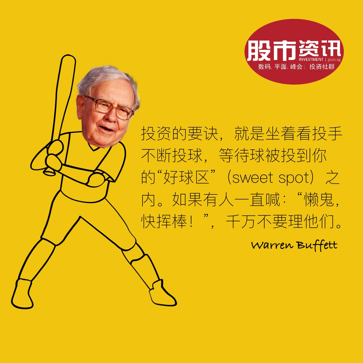 Buffett Quote Baseball