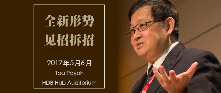 Dr Chan SIC1H17 Banner
