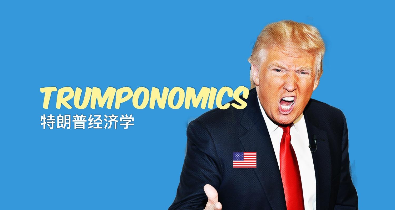 Trumponomics Blue
