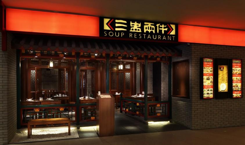 soup-restaurant-1